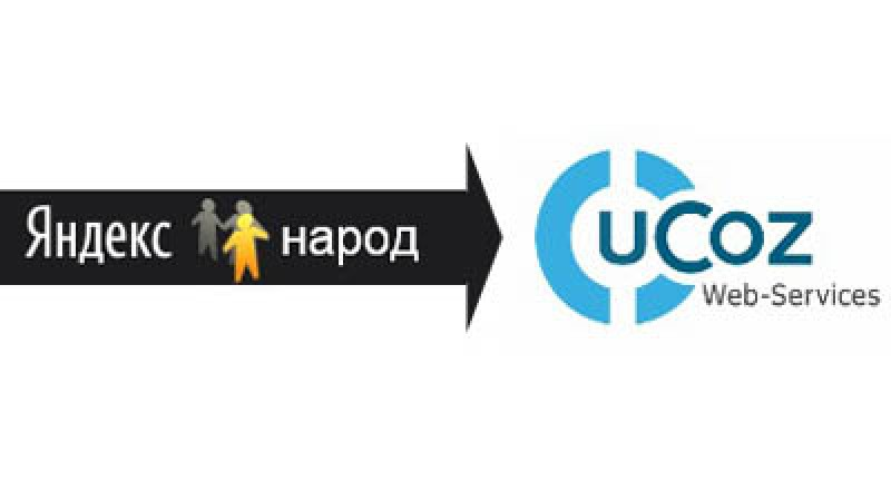Народ.ру переезжает на хостинг uCoz