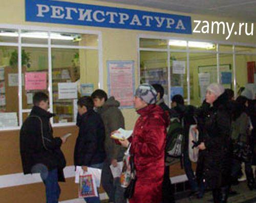 Бесплатная медицина в Омске